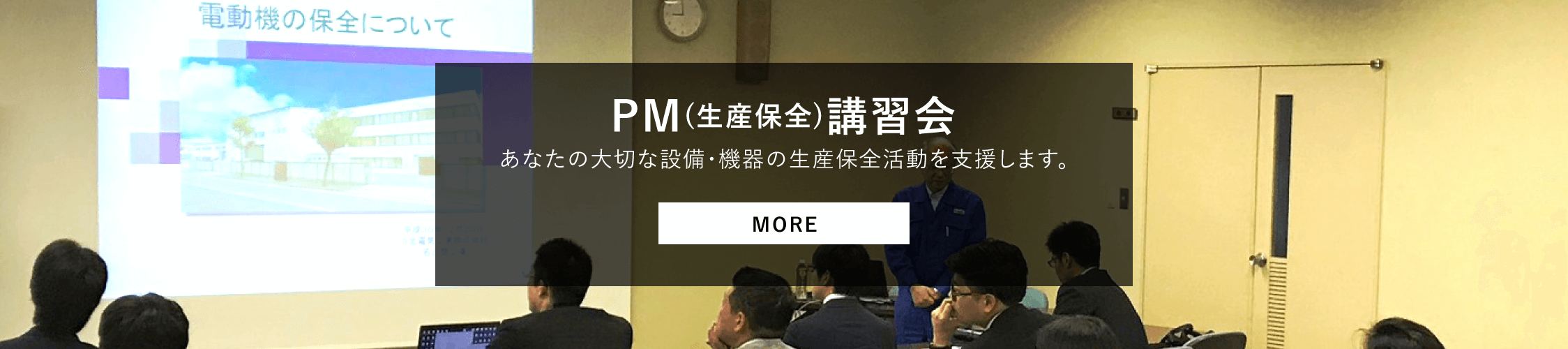 PM(生産保全)講習会 あなたの大切な設備・機器の生産保全活動を支援します。