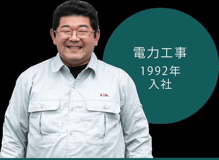 【電力工事部門】ベテラン 近藤敦仁