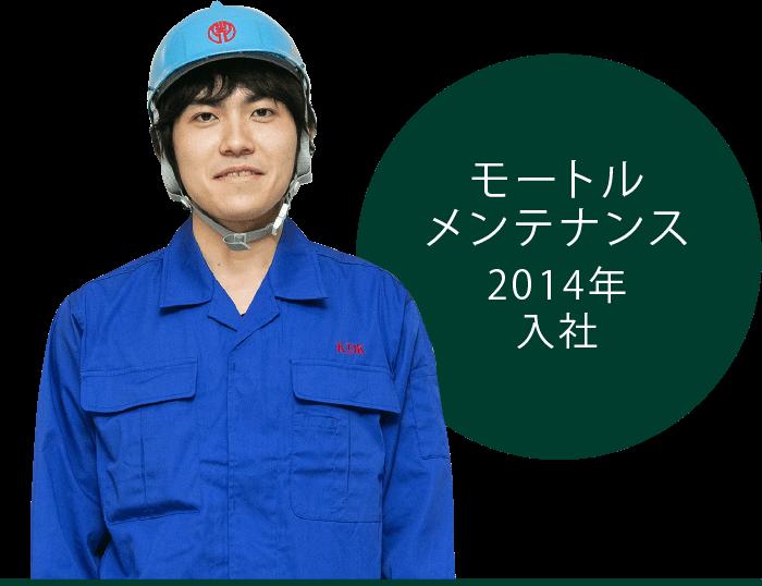【モートルメンテナンス部門】若手 増田知記