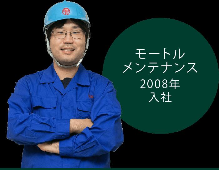 【モートルメンテナンス部門】ベテラン 岡本成正